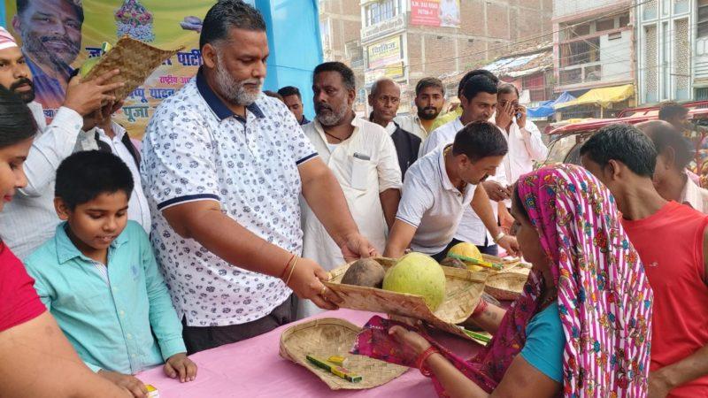 पप्पू यादव जाप (लो) अध्यक्ष ने पटना यूनिवर्सिटी, रमना रोड आदि जगहों पर छठ व्रतियों के बीच पूजा सामग्री का वितरण किया, जिसका आयोजन पार्टी के नेता शंकर पटेल द्वारा किया गया था।