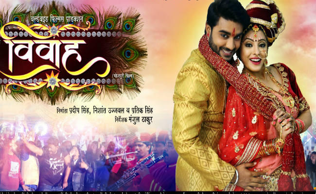 मुंबई के बाद अब छठ पूजा पर बिहार में रिलीज होगी प्रदीप पांडे चिंटू की फिल्म 'विवाह'