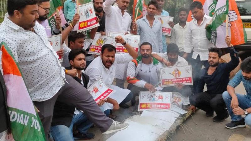 पटना 8 नवम्बर, 2019 आज जनविरोधी नोटबंदी के तीसरे वर्षगांठ पर बिहार प्रदेश युवा कांग्रेस के तरफ से आर0बी0आई0 के पटना स्थित शाखा का घेराव किया गया। युवा कांग्रेस के कार्यकर्ताओं ने जमकर मोदी सरकार के खिलाफ नारे लगाये। नोटबंदी से जन्मे आर्थिक अनियमतता के विरोध में युवा कांग्रेस के कार्यकार्तओं ने आर0 बी0 आई0 के सामने अर्थी जुलूस निकालकर विरोध प्रदर्शन किया।