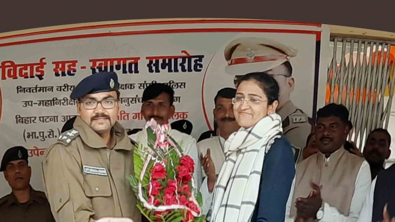 DIG, Garima Mallick congratulated the new SSP and said that the Patna Police has found a better leader