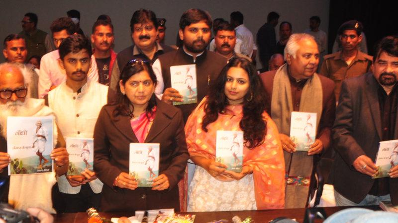 """पूर्व सांसद श्री आनंद मोहन की तीसरी नई पुस्तक """"गांधी"""" (कैक्टस के फूल) //लोकार्पण समारोह"""