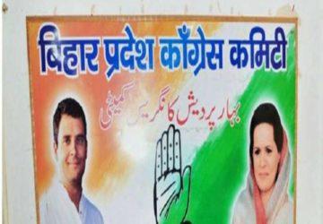 बिहार प्रदेश कांग्रेस कमिटी के मा०अध्यक्ष जी के निर्देशाअनुसार इस कोरोना महामारी मे बिहार सरकार से आ...