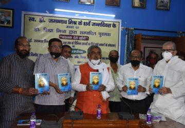 मंत्री डॉ विनोद नारायण झा ने किया स्व. जगन्नाथ मिश्रा पर डॉ शिप्रा मिश्रा द्वारा संपादित पुस्तक '...