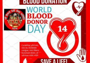 विश्व रक्तदाता दिवस के अवसर पर माँ वैष्णो देवी सेवा  समिति रक्तदान कर मानवता की भलाई के लिए आगे आए