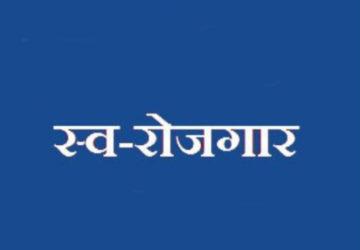 जिलाधिकारी नवीन कुमार ने BRC भवन रोजगार स्वरोजगार परामर्श केंद्र का किया शुभारंभ