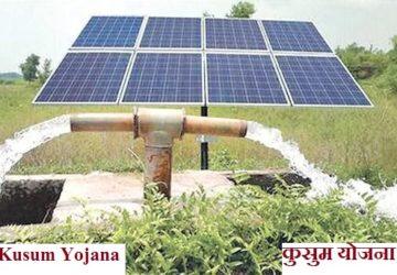 किसानों को विकसित करने के लिए, केंद्र सरकार द्वारा चलाया जा रहा है 'कुसुम योजना'।