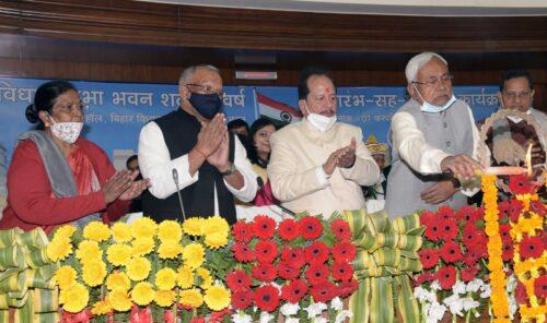 <b>मुख्यमंत्री ने बिहार विधानसभा भवन  शताब्दी वर्ष शुभारंभ सह प्रबोधन  कार्यक्रम का किया उद्घाटन</b>