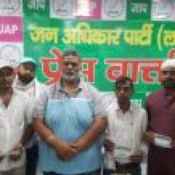 एक दर्जन से अधिक समाजिक कार्यकर्ता ने जन अधिकार पार्टी की सदस्यता राष्ट्रीय अध्यक्ष श्री राजेश रंजन पप्पू यादव के समक्ष ग्रहण किया