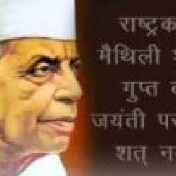 मैथिलीशरण गुप्त // आज  जिनकी जयंती है